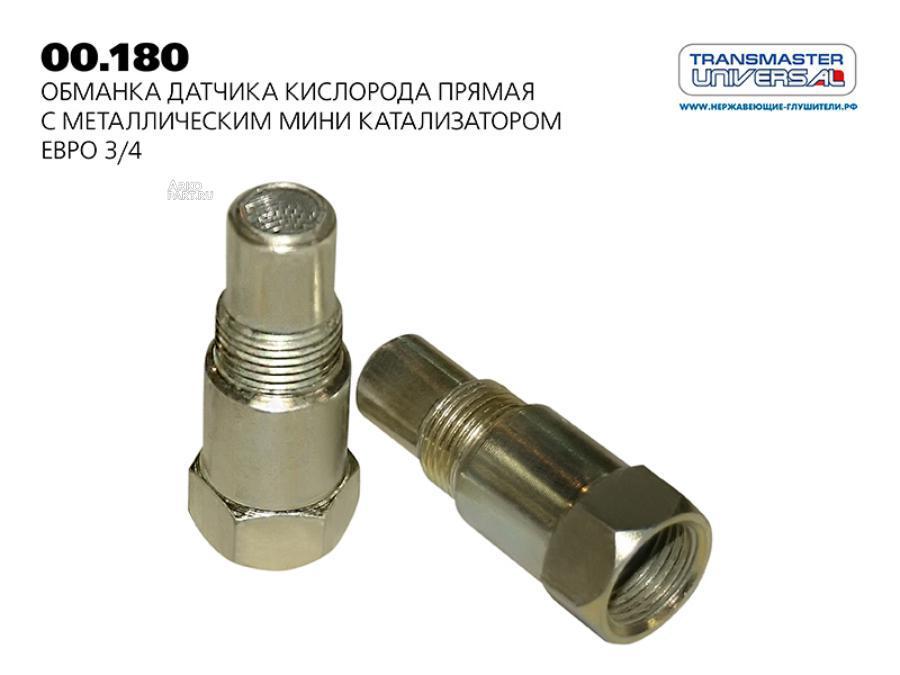 Обманка датчика кислорода с катализатором (прямая) Евро 3, 4 TRANSMASTER 00180