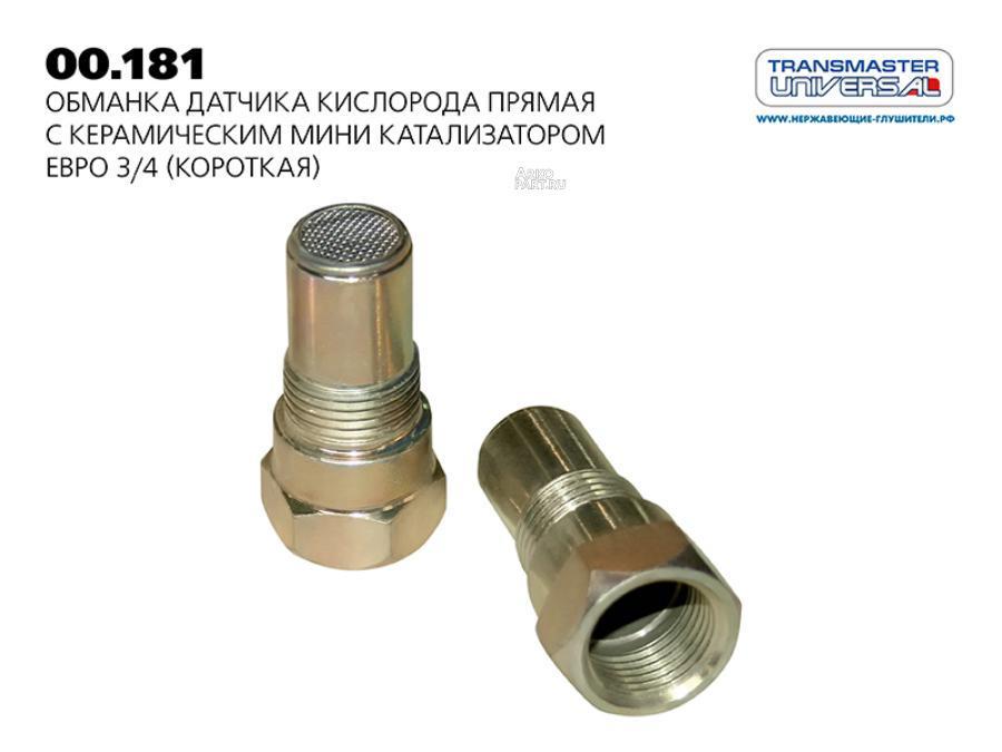 Обманка датчика кислорода прямая с керамическим мини катализатором Евро 4 TRANSMASTER 00181