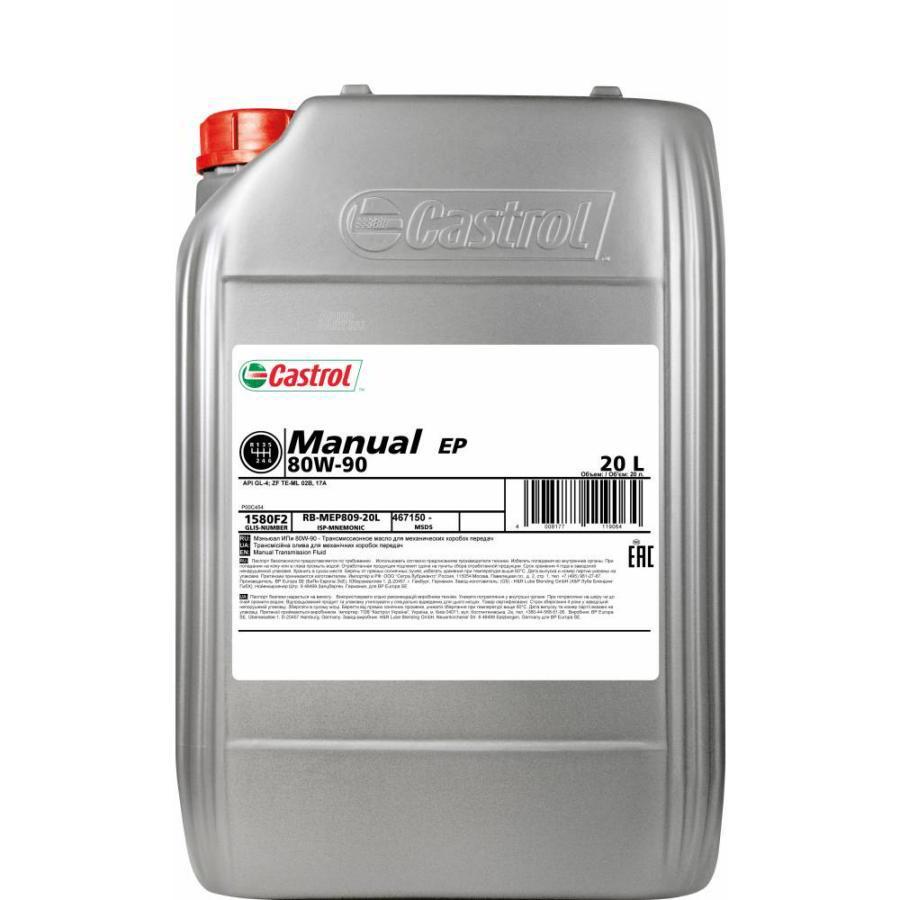 Трансмиссионное масло Castrol Manual EP 80W-90 для МКПП минеральное, 20 л
