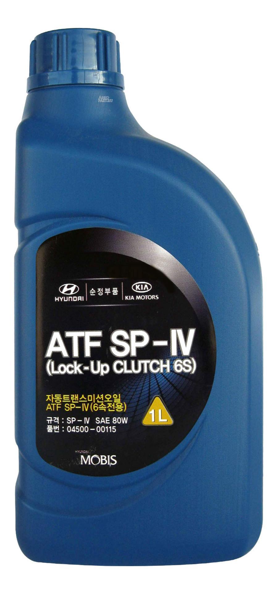 Масло трансмиссионное синтетическое HYUNDAI/KIA ATF SP-IV 1л 04500-00115 HYUNDAI-KIA 0450000115