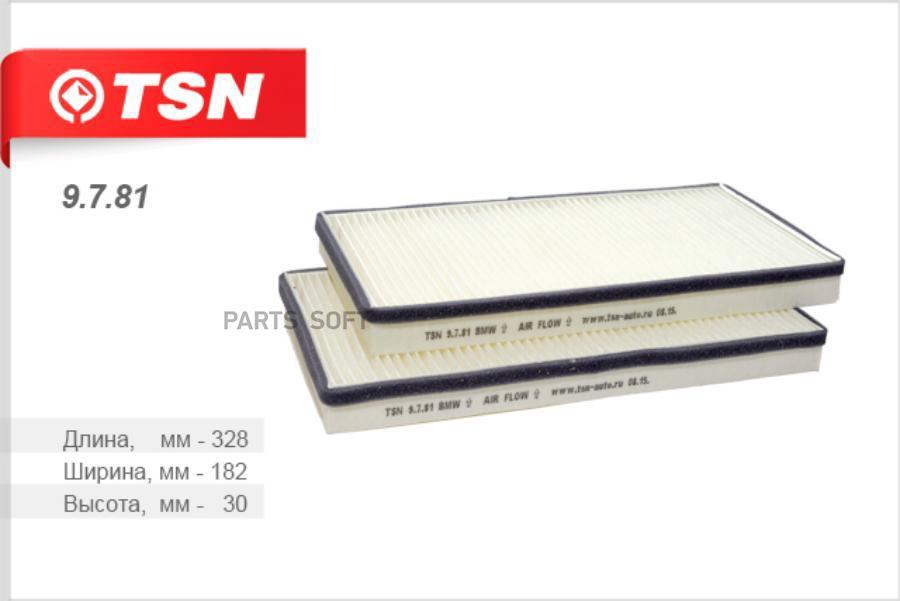 Фильтр салона пылевой (комплект 2 штуки) BMW 5 E60/E61 6 E63/E64