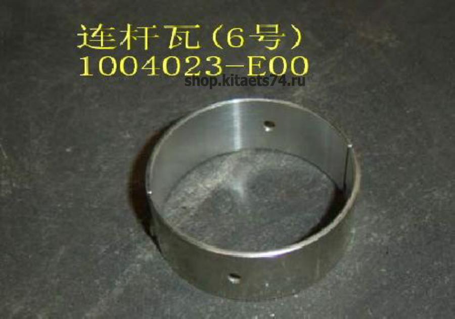 Вкладыши шатунные комплект R1+0.5  GW DEER, SAFE