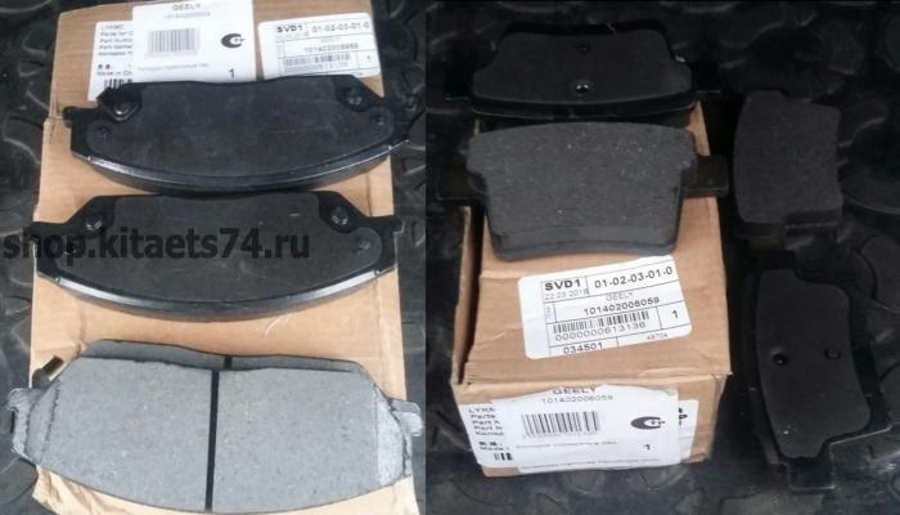 Колодки тормозные передние Geely Emgrand  X7