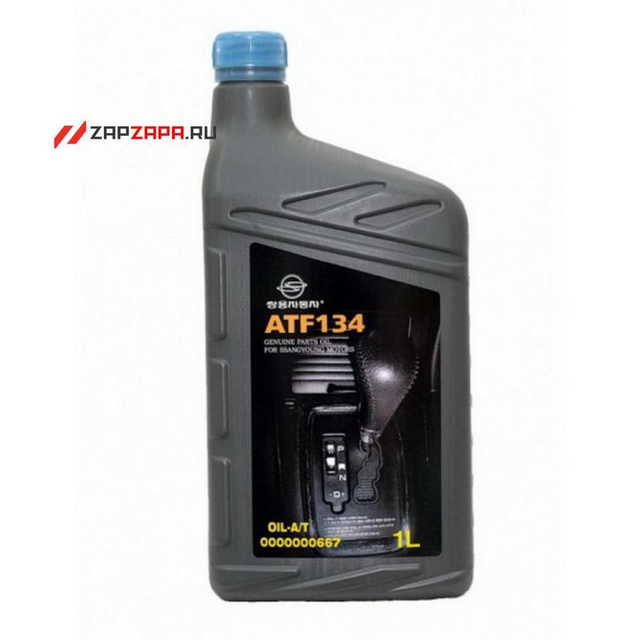 Масло трансмиссионное синтетическое ATF 134, 1л