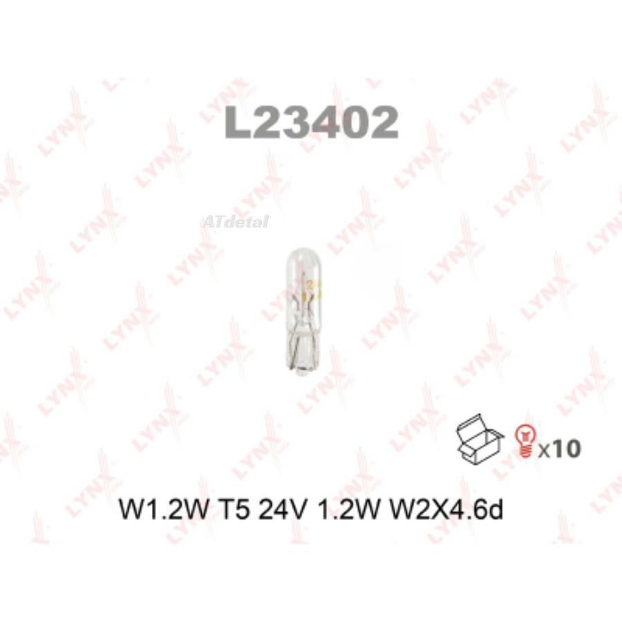 Лампа W1.2W 24V W2.1X4.6D