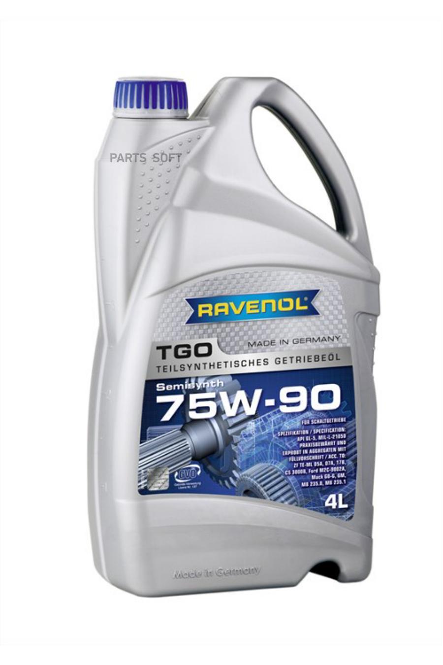 Масло трансмиссионное полусинтетическое TGO 75W-90, 4л