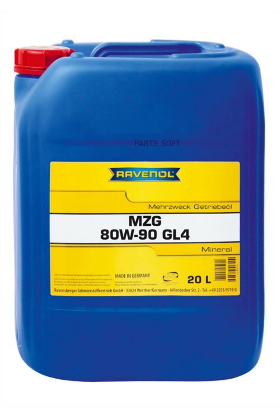 Масло трансмиссионное минеральное Mehrzweck-Getriebeol MZG 80W-90, 20л