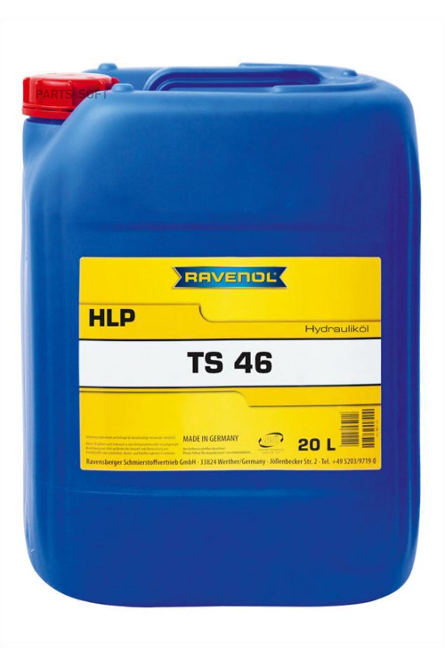 """Масло гидравлическое минеральное """"Hydraulikoel ТS 46"""", 20л"""