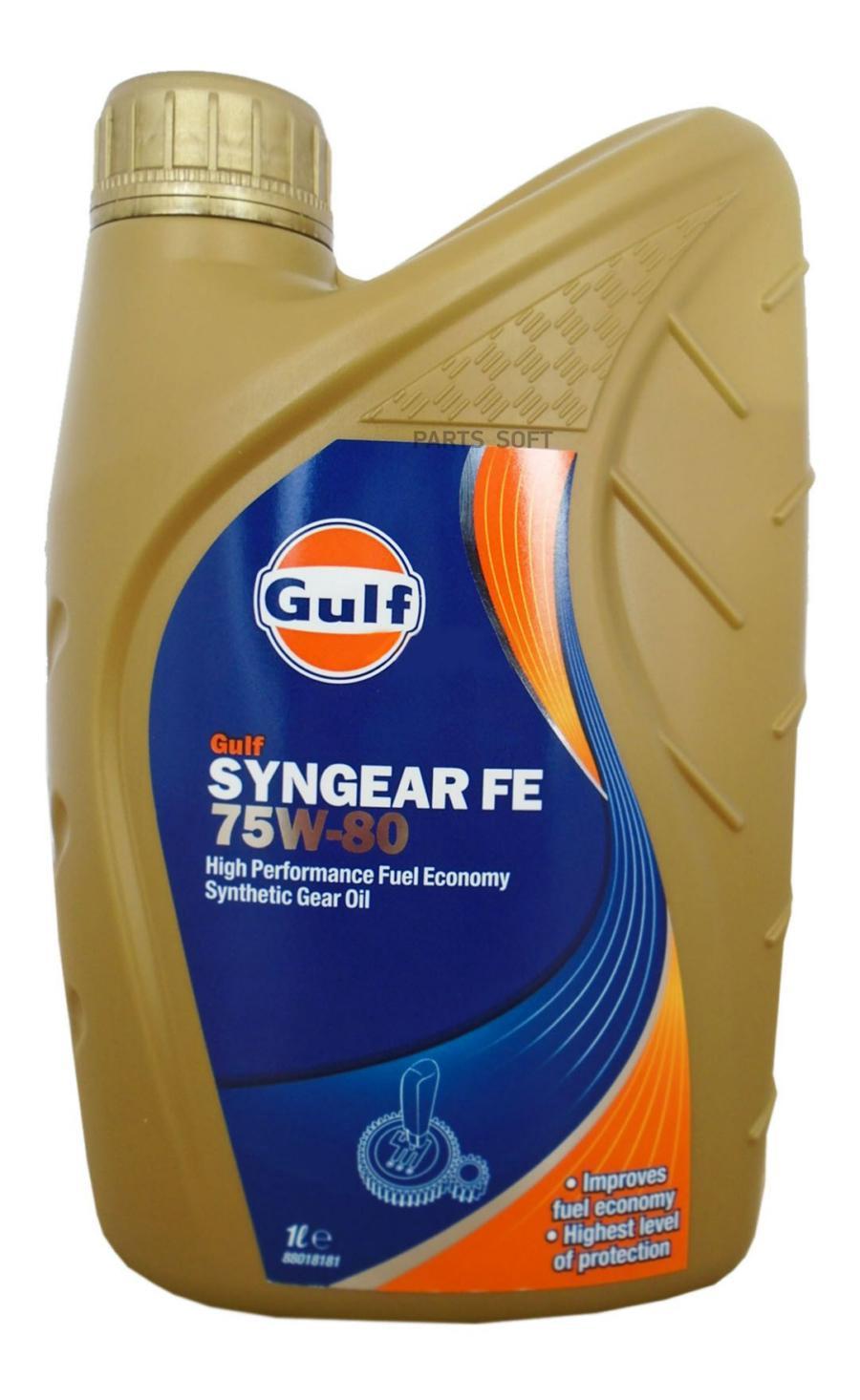 Масло трансмиссионное синтетическое Syngear FE 75W-80, 1л