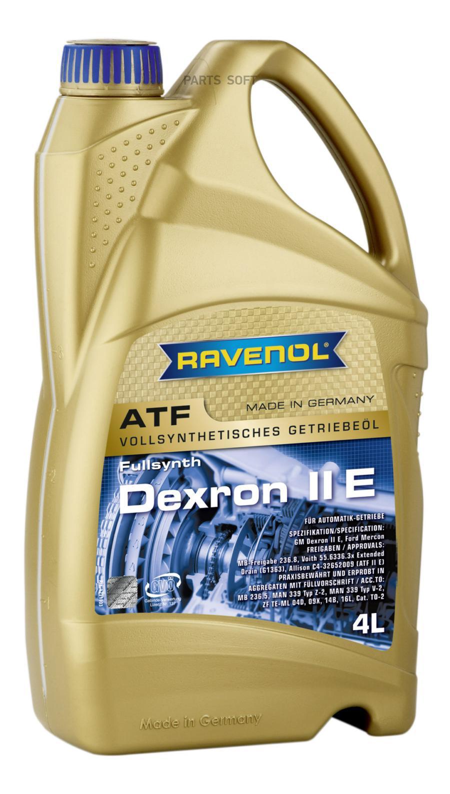Масло трансмиссионное синтетическое ATF Dexron II E, 4л