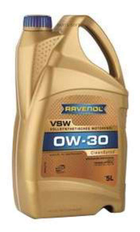 Масло моторное синтетическое VSW 0W-30, 5л