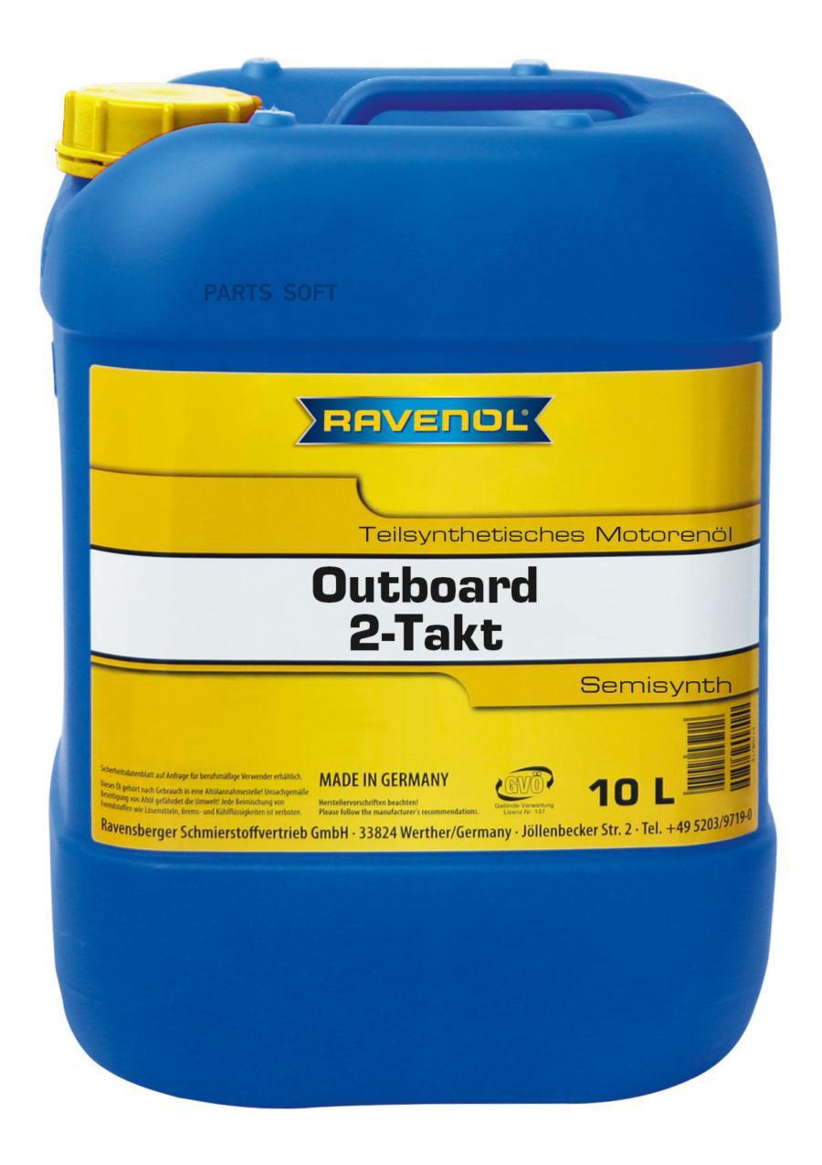 Масло моторное полусинтетическое Outboardoel 2T teilsynth, 10л