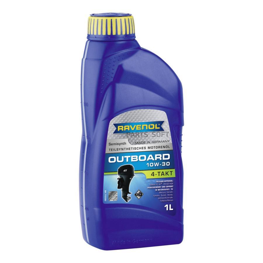 Масло моторное полусинтетическое Outboardoel 4T 10W-30, 1л