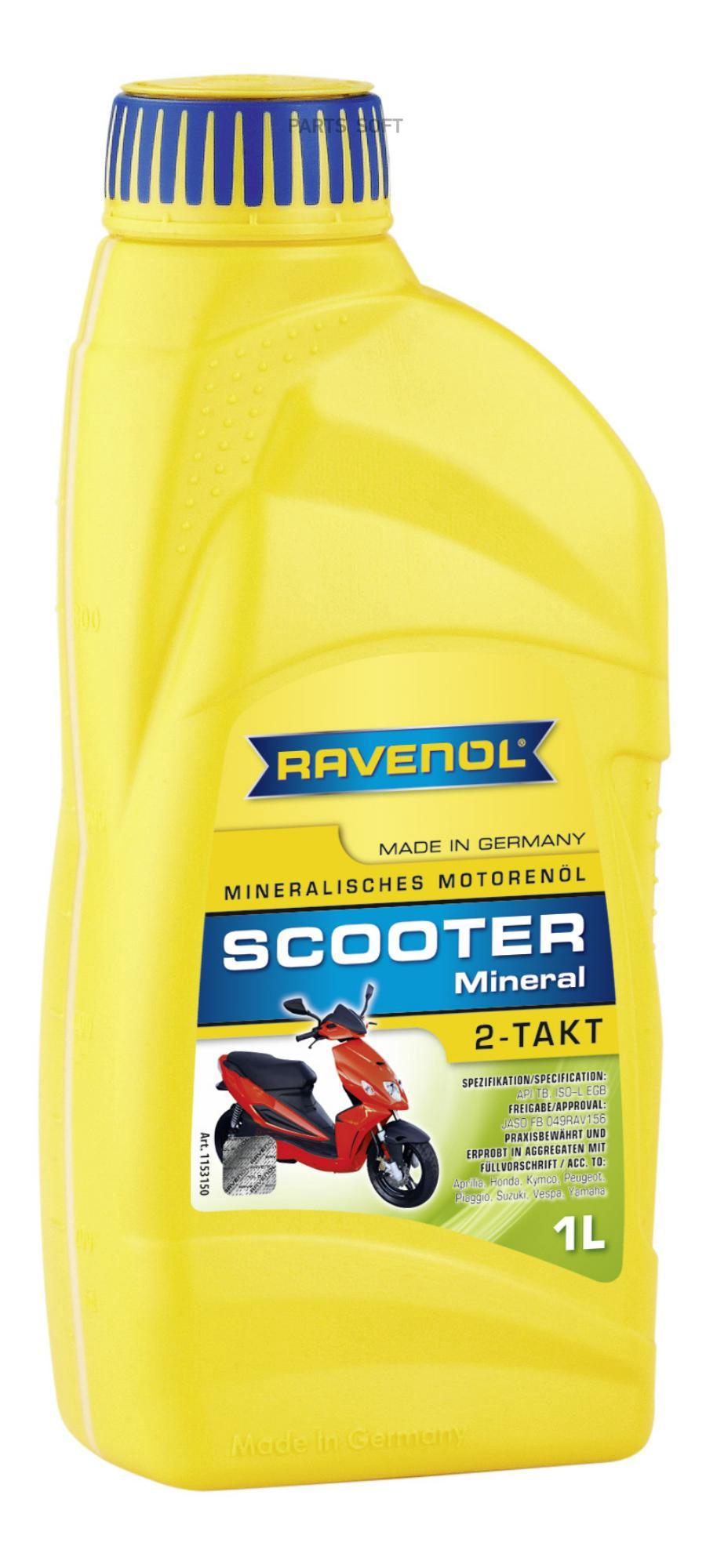 Масло моторное минеральное Scooter 2-Takt Mineral, 1л