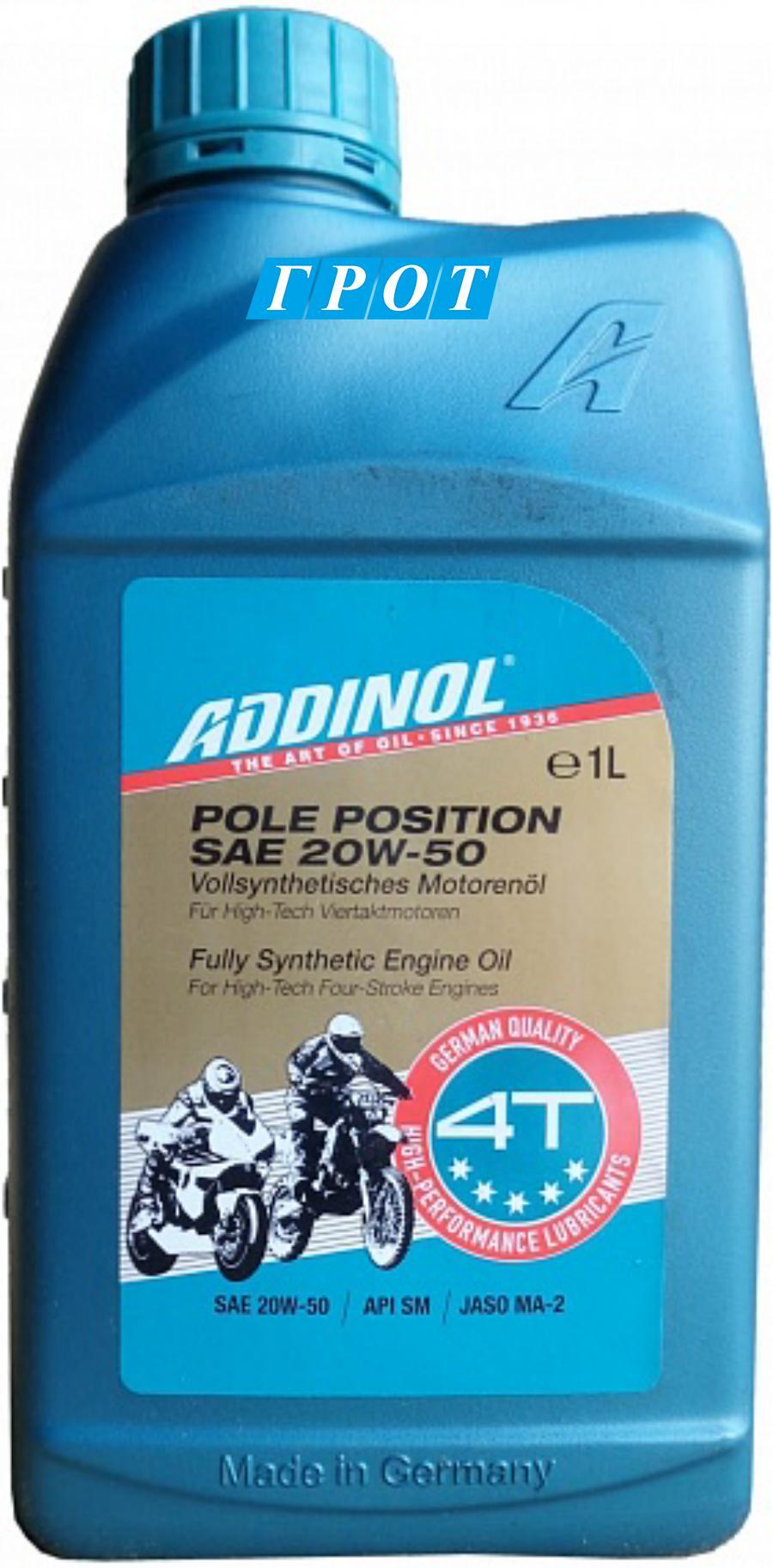 Масло моторное синтетическое Pole Position 20W-50, 1л
