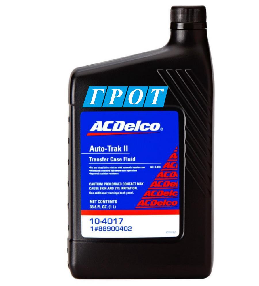 Масло трансмиссионное синтетическое Auto Trak II Transfer Case Fluid, 0,946л