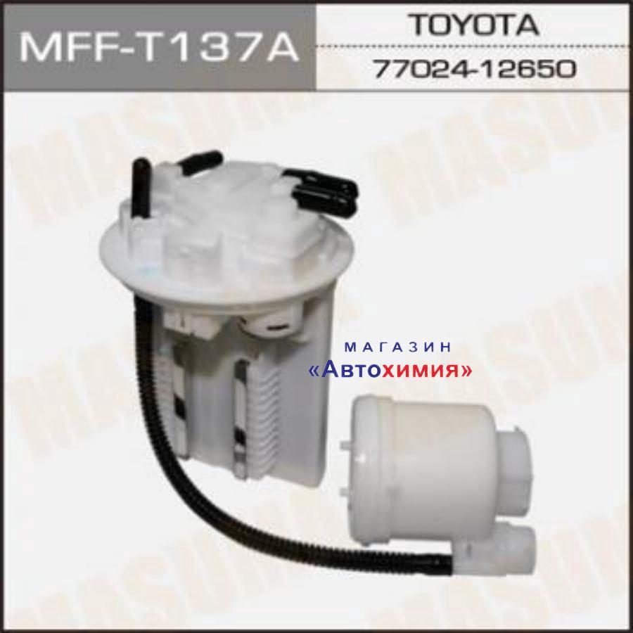 Фильтр топливный погружной TOYOTA COROLLA N#E180/ZRE18# 13-/AURIS #ZE18# 12-/AVENSIS #T27# 08- 1NR/1