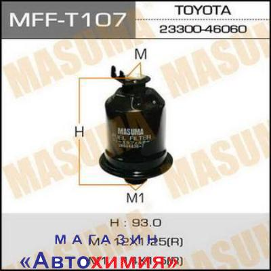 MFF-T107 / MFFT107 / ФИЛЬТР ТОПЛИВНЫЙ ВЫСОКОГО ДАВ