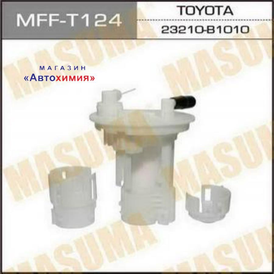 ФИЛЬТР ТОПЛИВНЫЙ В БАК MASUMA MFF-T124 PASSO, BB