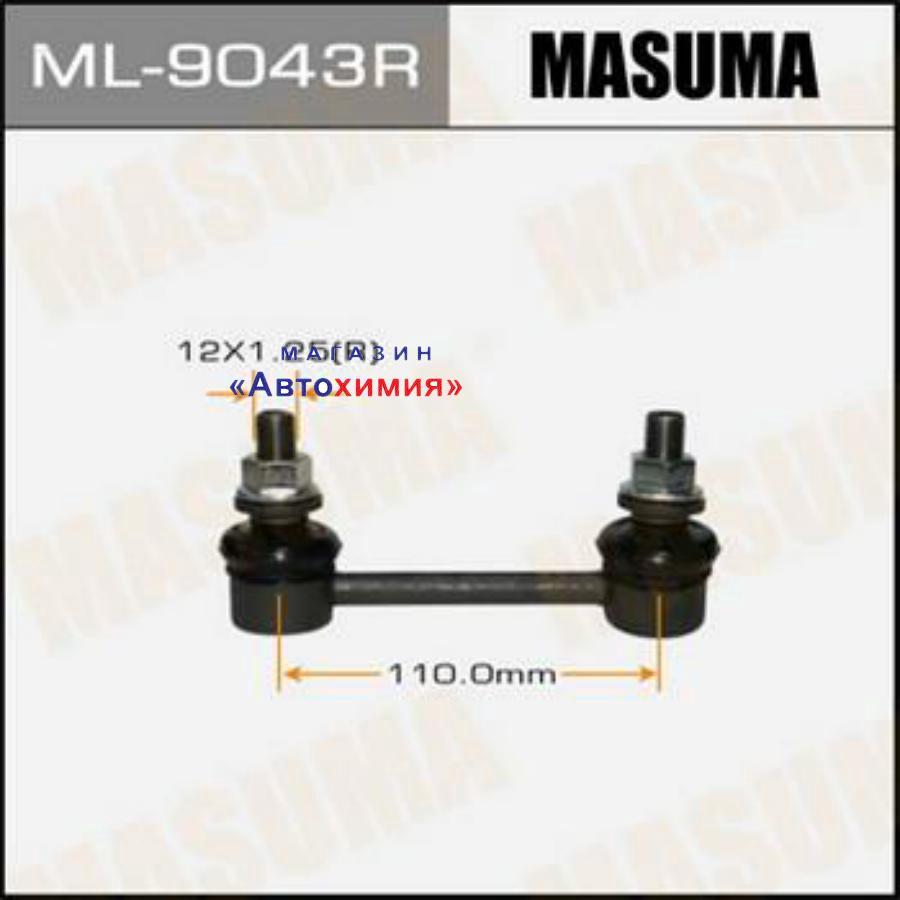 Стойка стабилизатора (линк)  rear/front LEXUS RX350, RX450H RH