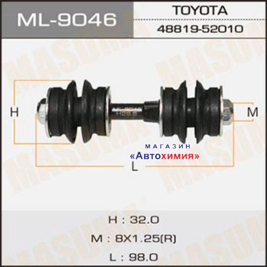 Линк стабилизатора в сборе TOYOTA BB/CARGO/IST/PLATZ/PROBOX/RAUM/SCION/SIENTA/VITZ/WILL/YARIS 99-