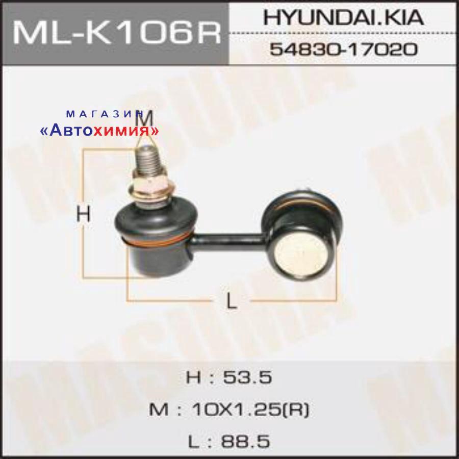 Стойка стабилизатора (линк)  front HYUNDAI, KIA RH