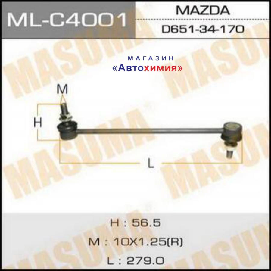 Линк переднего стабилизатора MAZDA 2/DEMIO/FORD FIESTA 07-  LH=RH