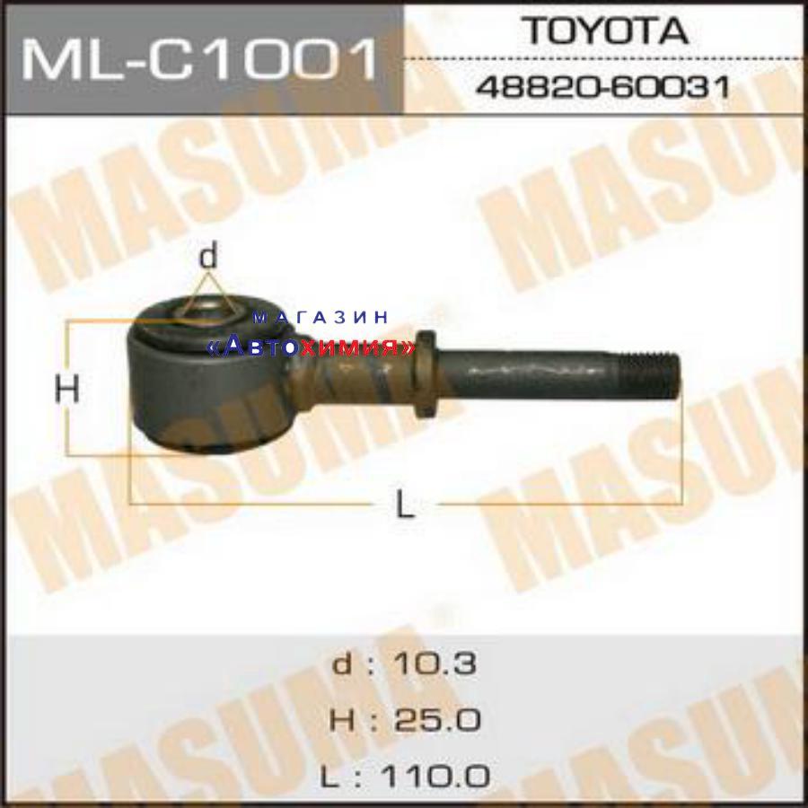 Линк передний LandCruiser 100VX 98- 48820-60032