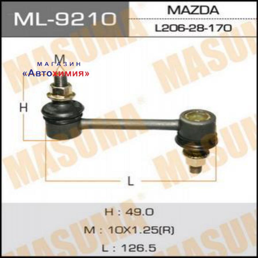 ML-9210 / ML9210 / СТОЙКА СТАБИЛИЗАТОРА (ЛИНК) MAS