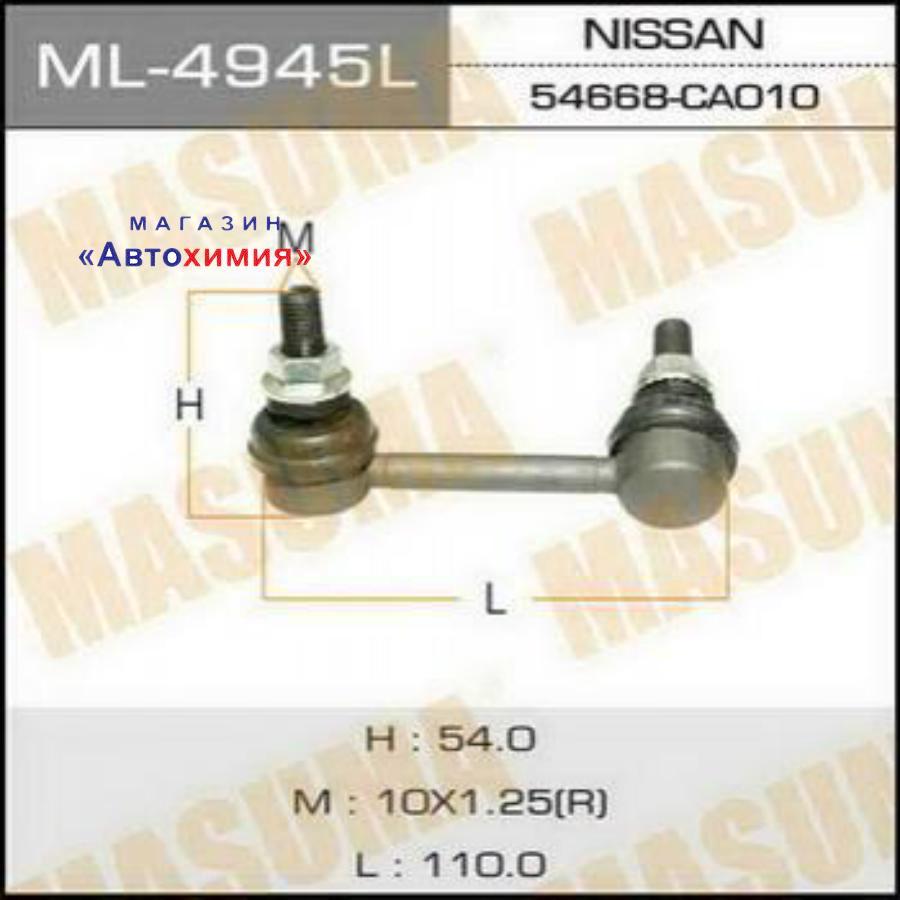 Линк задний NISSAN MURANO/TEANA 03- LH