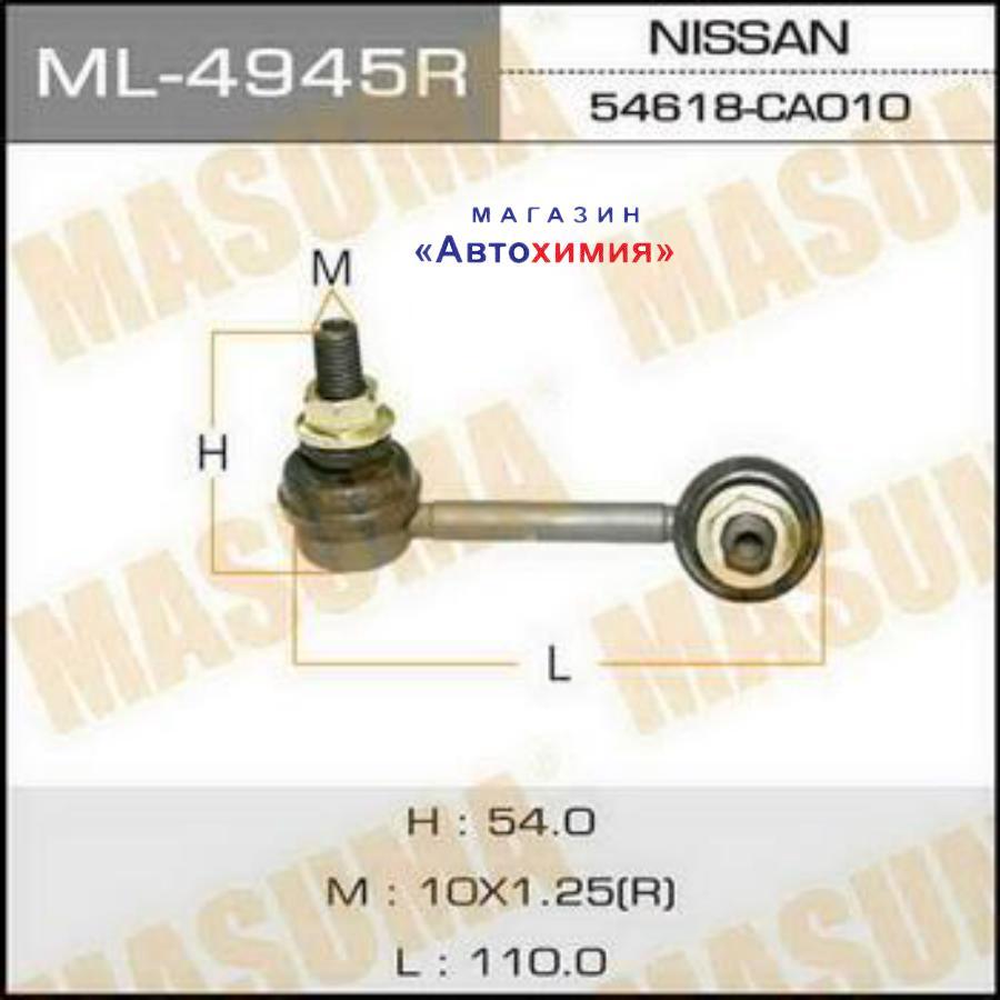 Линк задний NISSAN MURANO/TEANA 03- RH