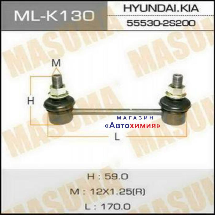 Линк заднего стабилизатора HYUNDAI IX35/TUCSON 09-/KIA SPORTAGE 10-16 LH=RH