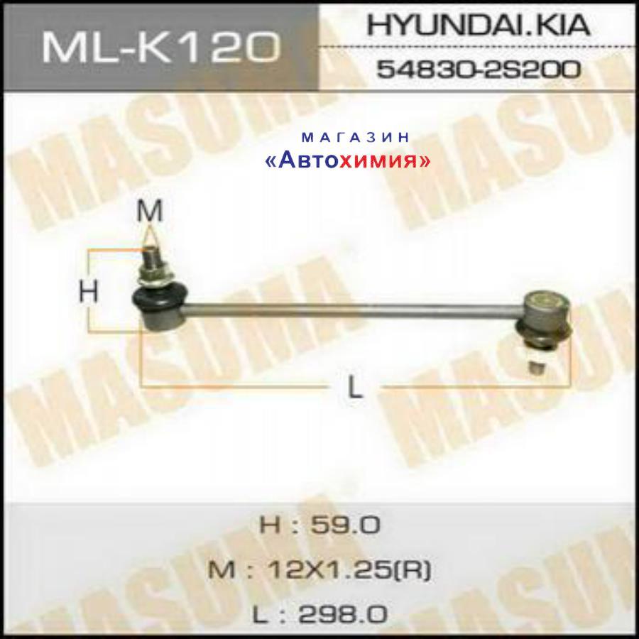 Линк FR Hyundai IX35 10-/KIA Sportage 10- LH=RH