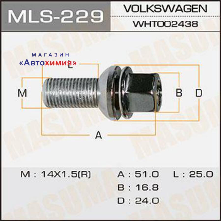 Болт колесный MASUMA  AUDI/ A4, A5, A6