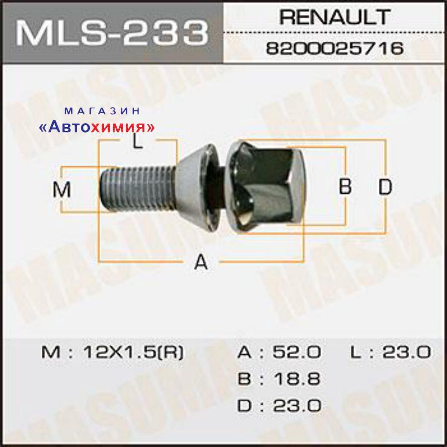 Болт колесный  RENAULT/ MEGAN II, CLIO II