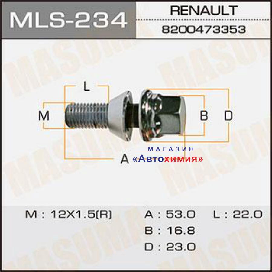 БОЛТ КОЛЕСНЫЙ MASUMA RENAULT/ MEGAN II, SCENIC II