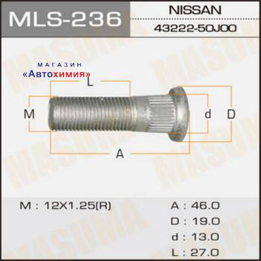 Шпилька NISSAN OEM_43222-50J00