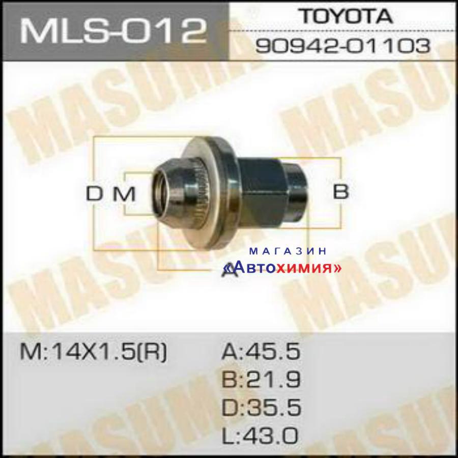 Гайка  14x1.5  Land Cruiser, с шайбой D 35mm / под ключ=22мм