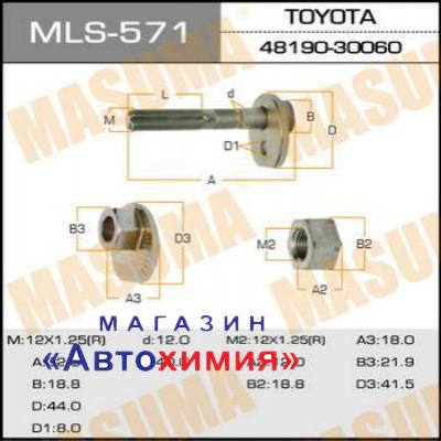 Болт эксцентрик  к-т.  Toyota
