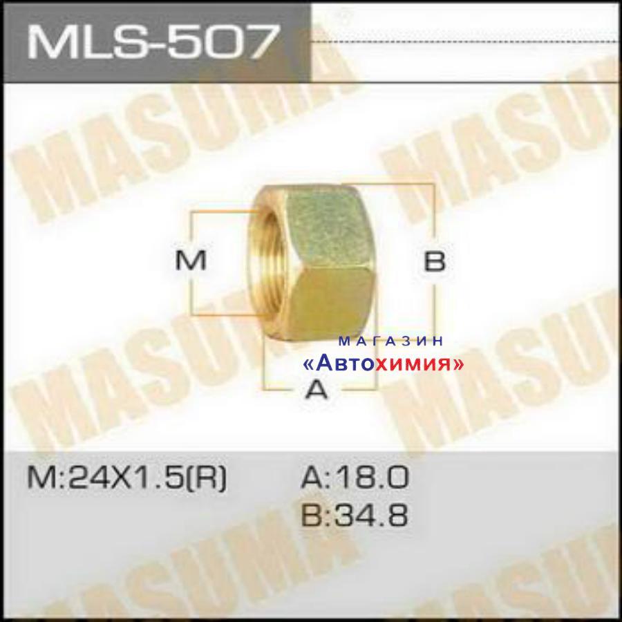 Гайка ШРУСа  24x1,5x18/ 35