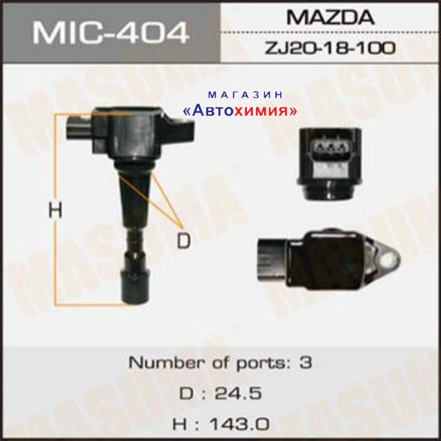 КАТУШКА ЗАЖИГАНИЯ MASUMA, MAZDA2, MAZDA3 03-