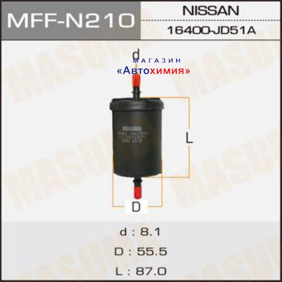 Топливный фильтр MASUMA QASHQAI, PATHFINDER, NAVARA 08-