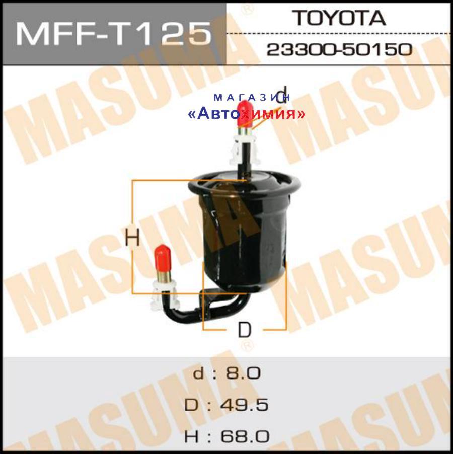 Фильтр топливный высокого давления