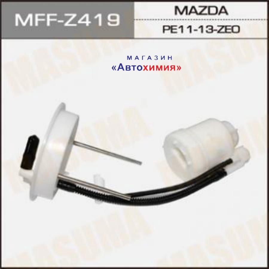 Топливный фильтр MASUMA в бак MAZDA 3, MAZDA 6