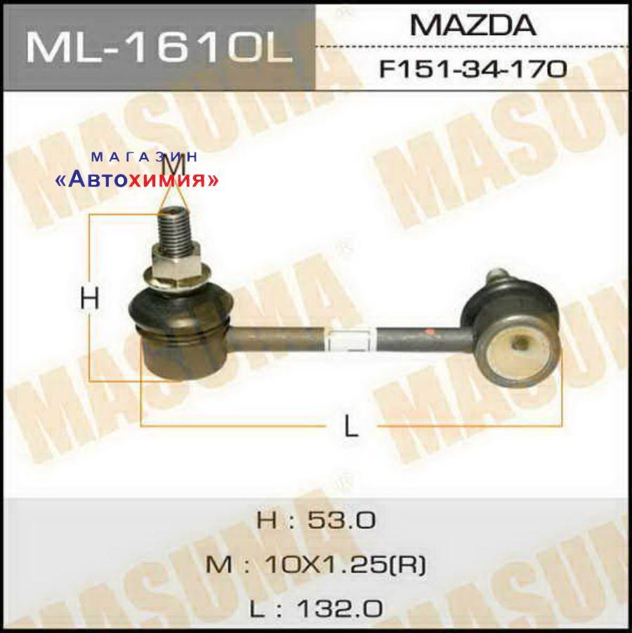 Стойка стабилизатора (линк) MASUMA   front LH  CX7/ ER3P