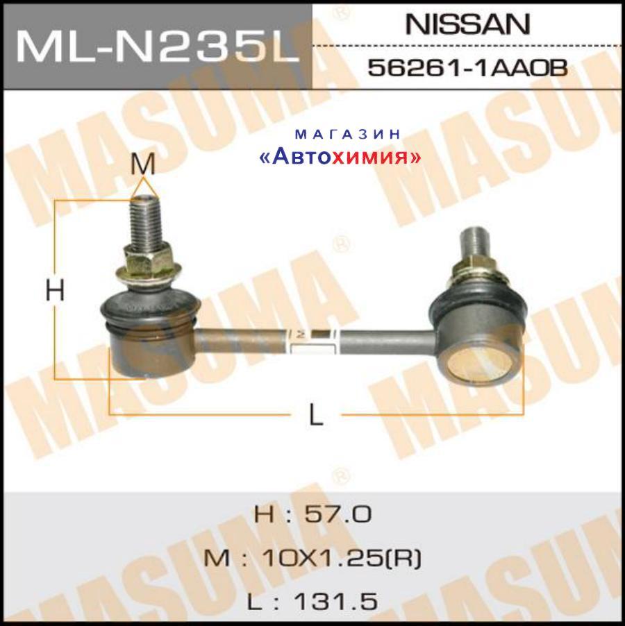 Стойка стабилизатора (линк) MASUMA   rear  TEANA, MURANO/ Z51  LH