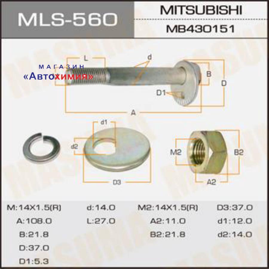 Болт эксцентрик  MASUMA к-т.    Mitsubishi