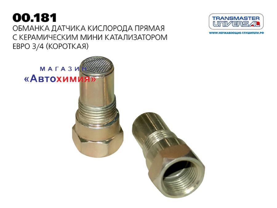 Обманка датчика кислорода прямая с керамическим мини катализатором Евро 4 (короткая)