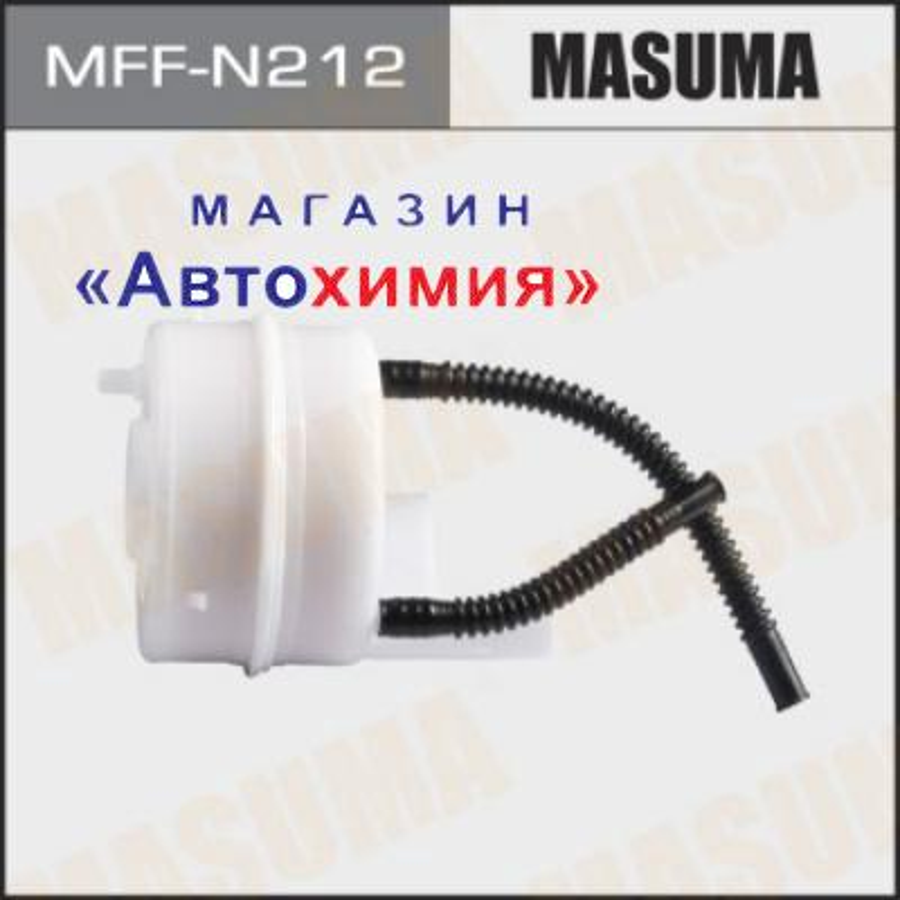 Топливный фильтр MASUMA в бак (без крышки)  X-TRAIL, QASHQAI / T31, J11E