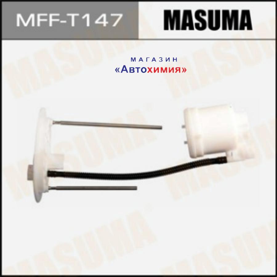 Топливный фильтр MASUMA в бак HIGHLANDER / ASU50L